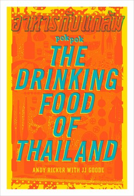 """The latest cookbook from the Pok Pok team explores a subset of Thai cooking called """"aahaan kap klaem"""" (drinking food), largely unknown in the United States. Get ready for some sociable snacking and sipping!"""